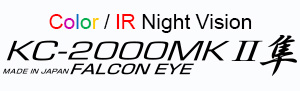 Color / IR Night Vision KC-2000MKⅡ 隼 Made in japan Falcon eye