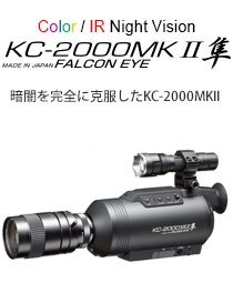 Color Night Vision KC-2000MKⅡ 隼 暗闇を完全に克服したKC-2000MKⅡ