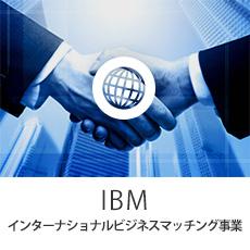 IBM インターナショナルビジネスマッチング事業