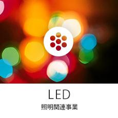 LED 照明関連事業