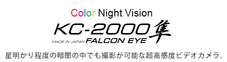 Color Night Vision KC-2000 隼 星明かり程度の暗闇の中でも撮影が可能な超高感度ビデオカメラ。