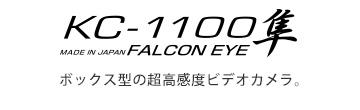 KC-1100 隼 ボックス型の超高感度ビデオカメラ。