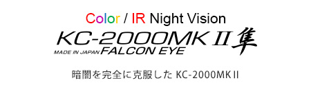 Color Night Vision KC-2000MKⅡ 隼 暗闇を完全に克服した KC-2000MKⅡ