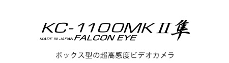 KC-1100MKⅡ 隼 ボックス型の超高感度ビデオカメラ。