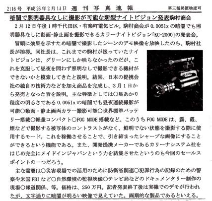 2116号 平成26年2月14日付 週刊写真速報